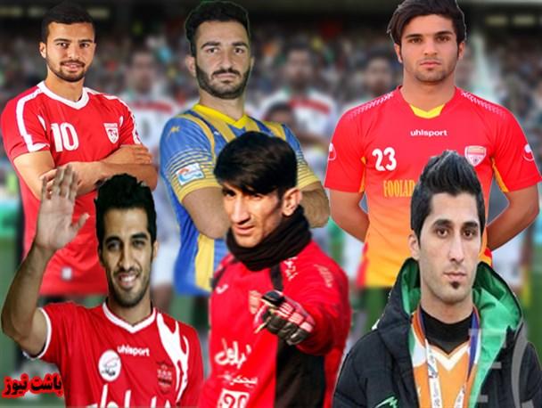 بازیکنان لر زبان تیم ملی فوتبال ایران را بهتر بشناسید + تصاویر