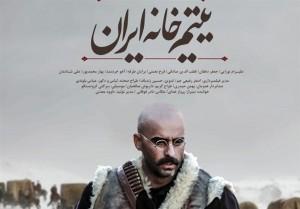 اکران رایگان فیلم سینمایی «یتیم خانه ایران» برای عموم در کرج