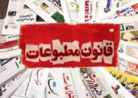 کارگاه آشنایی با مباحث حقوقی برای اهالی مطبوعات استان البرز برگزار می شود