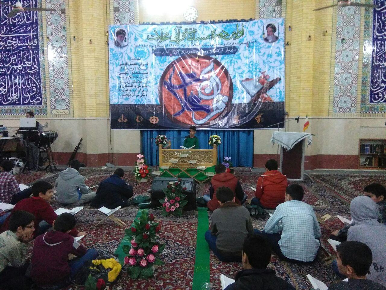 اولین مسابقات قرآنی محلات کرج برگزار شد