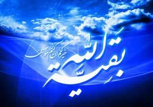 راز تشرفات سیدعبدالکریم پینه دوز خدمت حضرت ولی عصر (عج)