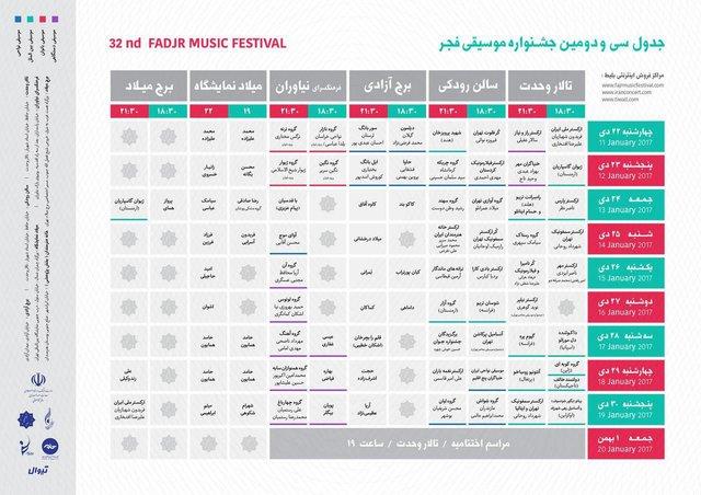 جدول اجراهای جشنواره موسیقی منتشر شد