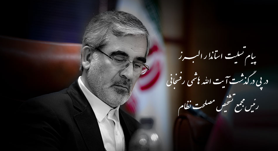 استاندار البرز با صدور پیامی درگذشت آیت الله هاشمی رفسنجانی را تسلیت گفت