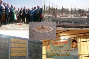 غبار فراموشی بر روی وعده های مسئولین/ قصه ی کلنگ های بر زمین مانده ی شهرستان فردیس