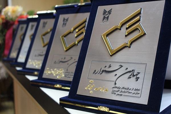 چهارمین دوره جشنواره تجلیل از برگزیدگان پژوهشی مدارس سما استان البرز برگزار شد