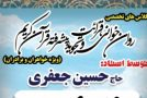 برگزاری کلاس های قرائت، روانخوانی و تجوید پیشرفته قرآن در شهرستان فردیس