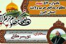 تصاویر/ یادواره شهدای مدافع حرم استان البرز در کمالشهر برگزار شد