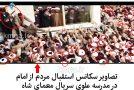 سریال معمای شاه 12 بهمن57 را تحریف کرد / عکس