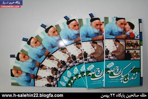 چرا امام روی کاغذهای کوچک و پاره پاسخ نامه ها را می نوشت!؟
