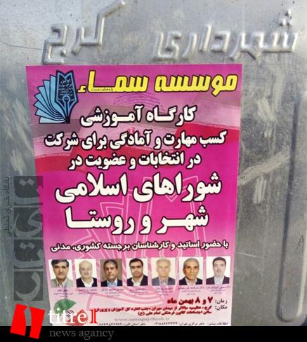 رئیس شورای شهر کرج تبلیغات زودهنگام خود را آغاز کرد/ پوسترهای محمود دادگو بر اموال شهرداری کرج