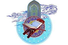 دهمین جشنواره محتوا و مفاهیم قرآن کریم برگزار می شود
