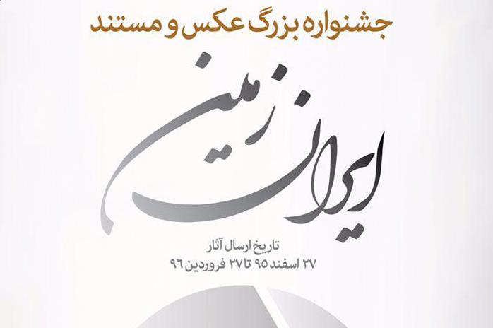 جشنواره بزرگ عکس و مستند ایران زمین برگزار می شود/ نرم افزار ثبت تصاویر