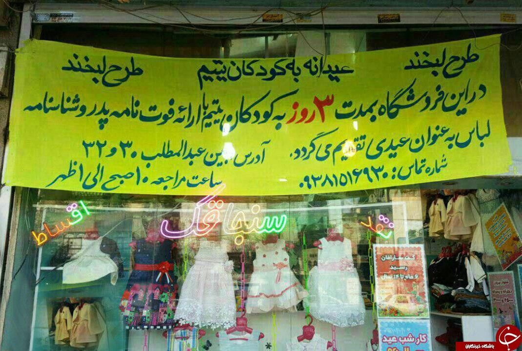 مهربانی بی واسطه کاسب مشهدی به کودکان یتیم +عکس