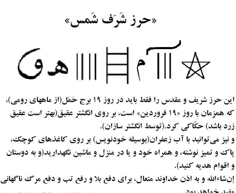 زمان نوشتن دعای شرف الشمس در سال 1396