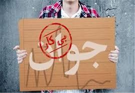 نرخ بیکاری در البرز ثابت ماند/ اشتغال؛ همچنان مطالبه نخست مردم استان است
