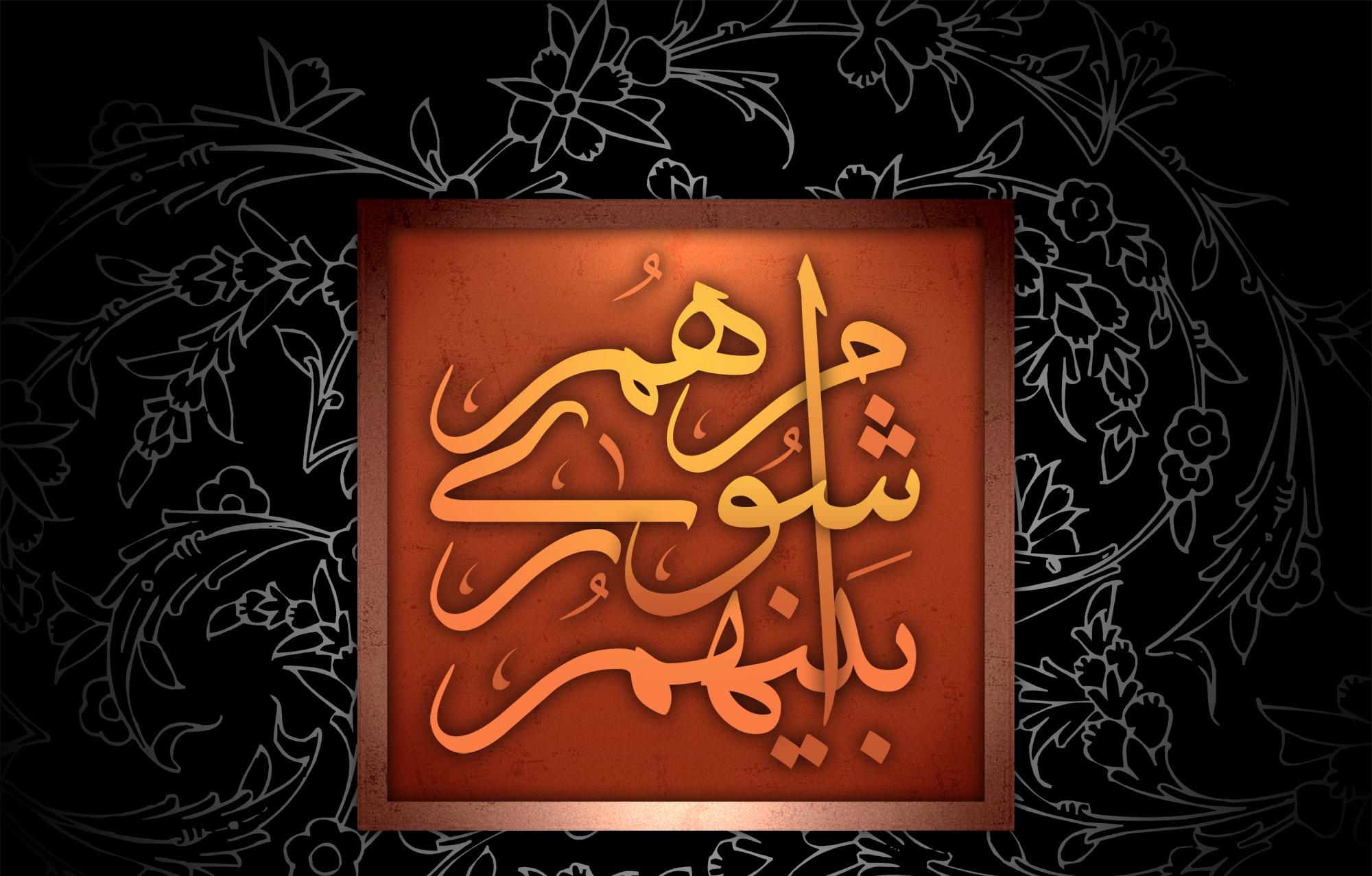 شورای اسلامی یا شورای مفاسد انسانی!؟