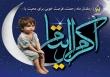 """اطعام رمضانیه ۲۱ هزار خانواده مددجوی کمیته امداد در البرز/ سامانه تلفنی """"۳۵۵۷"""" پذیرای کمک مردم"""