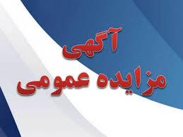 آگهی/مزایده واگذاری تابلوهای تبلیغاتی سطح شهر البرز