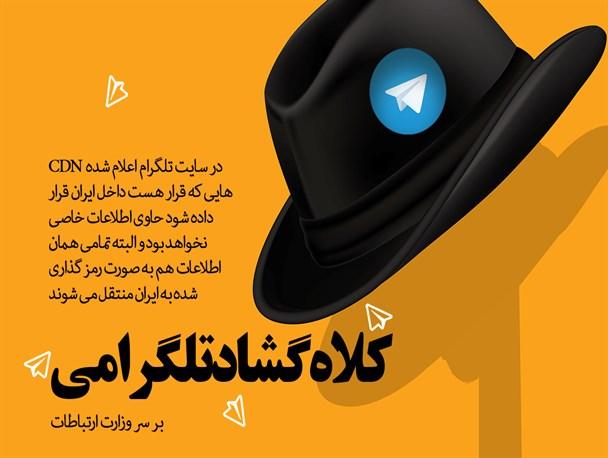 کلاه گشادی که تلگرام بر سر وزارت ارتباطات گذاشت/ خوشحالی مدیر تلگرام از بالا رفتن سرعت این شبکه در ایران