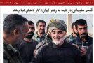 شوک نامه سردار سلیمانی به رسانههای جهان+ تصاویر