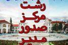 عکس نوشت| رشت مرکز صدور مدیر به البرز