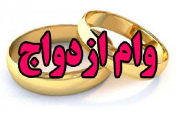 شروط عجیب و پیچیده بانکها برای پرداخت وام ازدواج