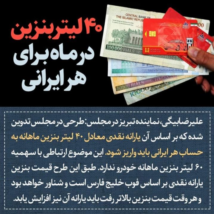 ۴۰ لیتر بنزین در ماه برای هر ایرانی